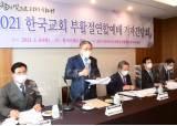 개신교계, 부활절 연합예배 방역차 규모 반으로 축소