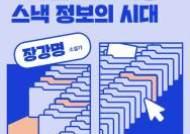 서울시립대학교 도시인문학연구소 장강명 소설가 초청 강연 '디지털 매체 혁명과 스낵 정보의 시대'개최