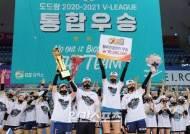 [포토]GS칼텍스 , 20-21시즌 여자배구 정상에 우뚝