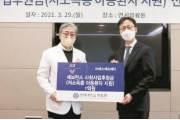 [사랑방] SFA, 연세대의료원에 기부금 1억 전달