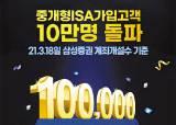 [함께하는 금융] '중개형 <!HS>ISA<!HE>'출시 한달 만에 고객 12만 돌파