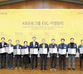 [<!HS>함께하는<!HE> <!HS>금융<!HE>] 'KB 그린웨이 2030'추진, <!HS>금융<!HE>기관 최초 ESG 최우수기업 선정