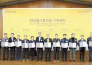 [함께하는 금융] 'KB 그린웨이 2030'추진, 금융기관 최초 ESG 최우수기업 선정