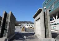 부산교대 부산대 통합 가시화…양해각서 체결하기로 결정