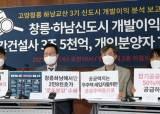 """참여연대 """"3기 <!HS>신도시<!HE> 전면 취소 후 민간개발? 투기꾼들 배불리기"""""""