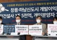 """참여연대 """"3기 신도시 전면 취소 후 민간개발? 투기꾼들 배불리기"""""""