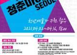 디에스지엔터프라이즈(주), 2021청춘마이크 서울권 주관단체로 선정