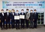 경기 김포시·국토안전관리원 '건설현장 안전관리' 업무협약