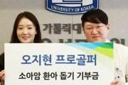 [사랑방] 오지현 골퍼, 성모병원에 3000만원 기부