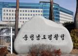 지방의원 부동산 투기의혹…경찰, 아산시의회 압수수색