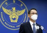 LH 사태에 '기획부동산' 등 민간 투기 세력 조준한 경찰 칼끝