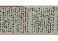 """""""유관순 죽음 천고불멸의 위훈""""…백범 김구선생 친필 추도사 공개"""