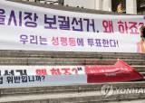 """[단독]'보궐선거 왜 하죠' 현수막 막은 선관위 """"국민이 아니까"""""""