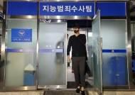 """기성용 5시간 고소인 조사…""""대국민 사기극 처벌 받을 것"""""""