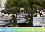 서울교육청 '성소수자 보호' 학생인권계획 확정…논란 커질듯