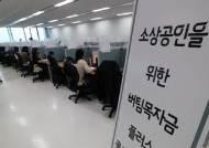 소상공인 4인가구 최대 1400만원 받았다…4차례 재난지원금