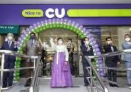 CU, 말레이시아 1호점 오픈…일본계 편의점과 '정면승부'