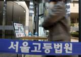 """""""차별대우했다"""" 인력사무소장 계획 살인한 60대, 2심도 징역 25년"""