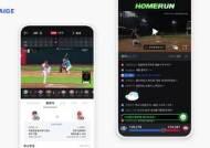엔씨 AI 야구앱 '페이지', 프로야구 생중계 '똑똑하게'