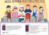 서경대학교 <!HS>캠퍼스타운<!HE>, 지역활성화 프로젝트 '정릉스쿨' 운영팀 모집