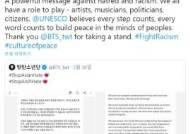 """BTS """"인종차별 반대"""" 트윗에…유네스코 사무총장 """"고마워요 BTS"""""""