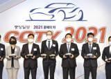 [사진] 2021 COTY 영광의 얼굴들