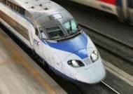 지구 1만 2500바퀴 돌고 8억명 태우고 달린 고속열차 KTX