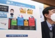 """소비자물가 14개월만 최고…기재차관 """"지방공공요금 점검"""""""