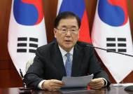 """정의용 """"한반도 평화프로세스에 중국 건설적 역할 중요"""""""