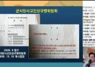 [단독] 천안함 재조사, 국방부는 작년말 알고도 입 닫았다