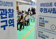 韓서 백신 맞은 86만명···AZ 94%, 화이자 100% 효과 보였다