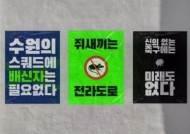 '쥐새X는 전라도로' 전북·백승호 태그…지역비하 논란