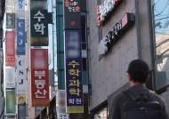 [이코노미스트] '사교육 1번지' 대치동은 구조조정 중