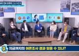 """""""참관인 보니 민주당표 많더라"""" '박영선TV' 유투버 발언 논란"""