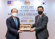 SPC그룹, 말레이시아 수석장관과 투자 방안 논의