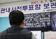 종로구 24.44% 서울 사전투표율 '1위'…금천 18.89% '최저'