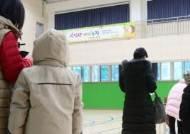 서울 초등 예비소집일 불참 소재 불명 17명… 샅샅이 뒤져 찾아냈다