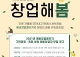 서울과기대 <!HS>창업<!HE>지원단 '<!HS>예비창업패키지<!HE>' 특화분야 <!HS>주관기관<!HE>으로 선정