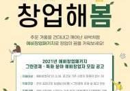 서울과기대 창업지원단 '예비창업패키지' 특화분야 주관기관으로 선정
