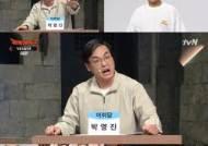 '코빅' 박영진-이세진, 어하당 대표-독설 래퍼로 활약