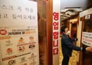 대전서 교회에 이어 학원 발 감염 확산…강사·학생 등 12명 확진