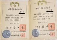"""민주화유공자 반납 김영환 """"文정부, 운동권 폐족시켰다"""""""