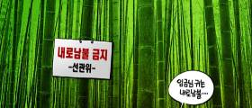 [박용석 만평] 4월 6일