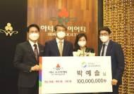 1억 이상 기부 '아너 소사이어티'...전남 부녀 나란히 가입