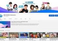 KBS WORLD Indonesian 유튜브 구독자수 100만 돌파