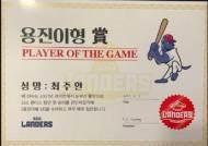 '개막전 홈런' 최주환·최정 '용진이형 상'으로 한우 받았다