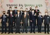 중기중앙회 '강원도지사 초청 중소<!HS>기업인<!HE> <!HS>간담회<!HE>' 개최