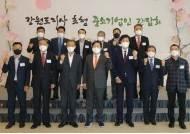 중기중앙회 '강원도지사 초청 중소기업인 간담회' 개최