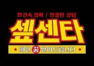 SF9, 연간 예능 '셒센타' 론칭… 폭발적인 예능감 기대