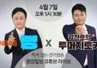 [알림]종합일간지 최초 라이브 선거 개표 방송